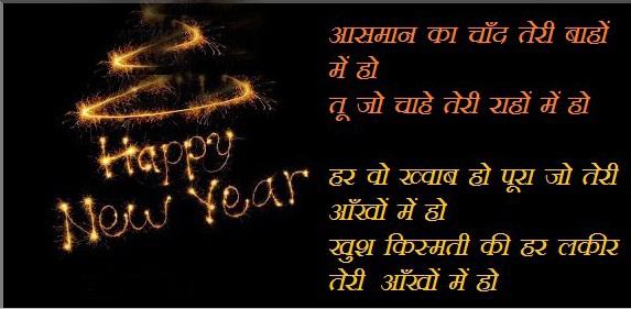 happy new year 2018 shayari in hindi image
