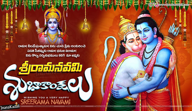 Ramanjaneya hd wallpapers with Greeting in Telugu, Sreerama Navami Telugu Greetings with hd wallpapers