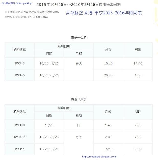香草航空2015-2016時間表
