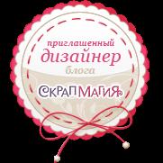 Приглашенный дизайнер блога ScrapMagia