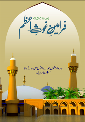 Download: Farameen e Ghous Pak pdf in Urdu