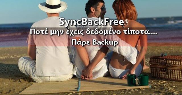 δωρεάν εφαρμογή Backup