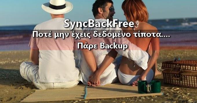 SyncBackFree - Προστατέψτε τα αρχεία σας με εύκολο Backup