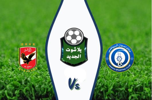 نتيجة مباراة الأهلي واسوان بتاريخ اليوم 05-10-2019 الدوري المصري