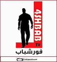 شاهد قناة فور شباب بث مباشر الان 4 Shbab tv live