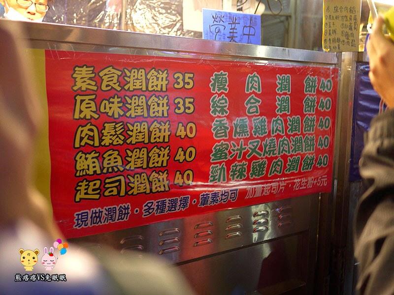 P1210768 - 東海夜市商圈│路邊攤賣的甜蜜潤餅(綜合口味