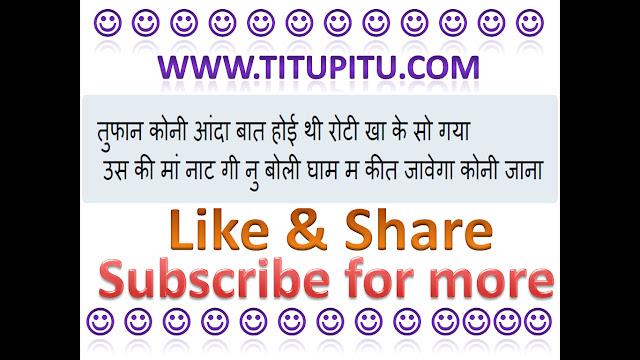 Tufaan-pe-bane-Haryanvi-Jokes-for-whatsapp