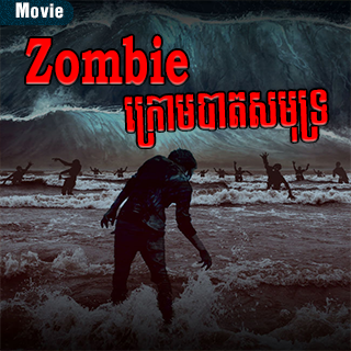 Zombie Kroam Bat Samut (Movie)