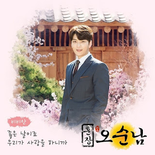 Lyric : Vivian – It's A Good Day Because We Love (OST. Teacher Oh Soon Nam)
