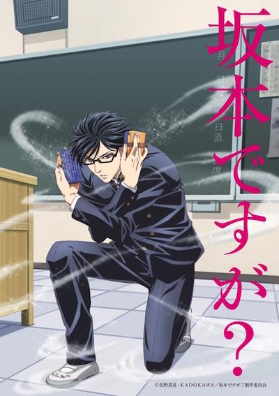 在下坂本,有何貴幹?,坂本ですが?,Haven't You Heard? I'm Sakamoto,Sakamoto desu ga?