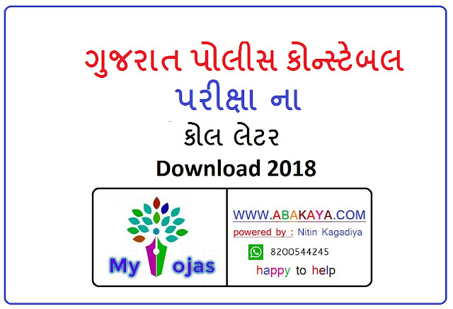 Gujarat Police Constable Call Letter Download LRD