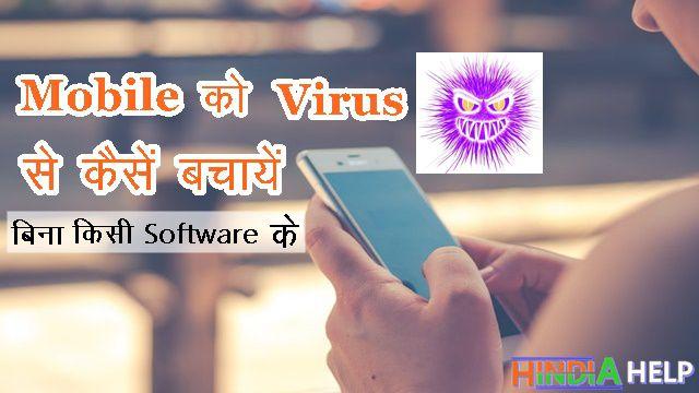 Mobile ko Virus se kaise bachye bina kisi software ke janiye kaise