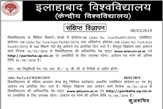 Allahabad University Professor, Assistant Professor, Associate Professor 556 Govt Jobs Online Recruitment Notification 2019