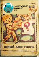 Игра Юный книголюб СССР карты настольная игра. Настольная игра СССР книги мальчик сова карточки Юный книголюб.