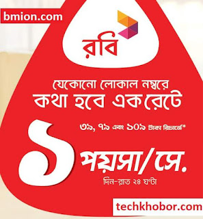Robi-109Tk-Recharge-Offer-Robi-24Hours-1Paisa-Sec-Other-Operator-24Hours-1Paisa-Sec