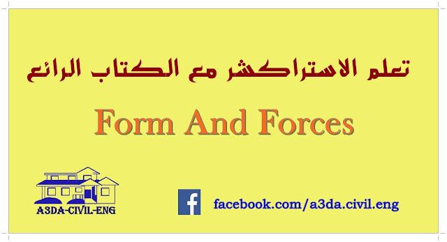 تعلم ,الاستراكشر, الكتاب الرائع Form And Forces,