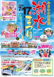 Misawa Ogawarako Lake Festival 2016 poster 平成28年みさわ小川原湖湖水まつり ポスター Misawa Ogawarako Kosui Matsuri