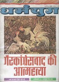 Dharmyug Hindi Masik Patrika