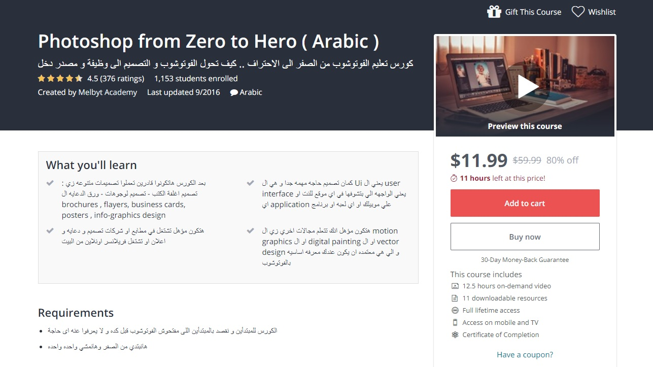 تحميل كورس Photoshop from Zero to Hero Arabic