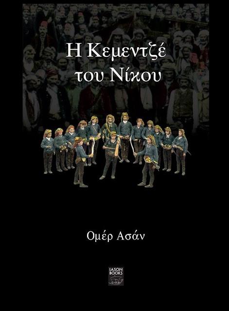 Βιβλίο Τούρκου συγγραφέα για τον λυράρη Παπαβραμίδη