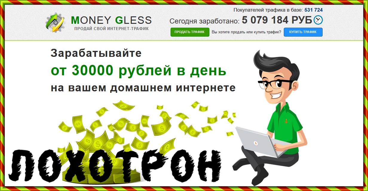 Платформа MONEY GLESS - это monegim.ru новое названия старого лохотрона