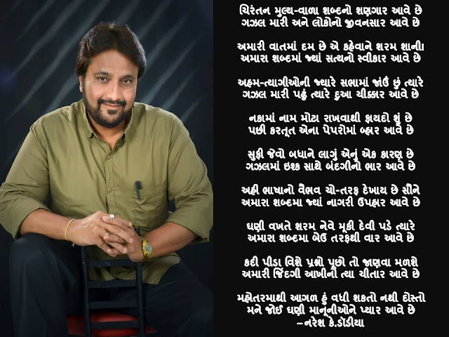 चिरंतन मुल्य-वाळा शब्दनो शणगार आवे छे Gujarati Gazal By Naresh K. Dodia
