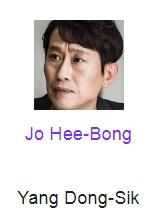 Jo Hee-Bong pemeran Yang Dong-Sik