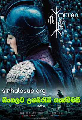 Mulan Rise of a Warrior (2009) Sinhala Sub
