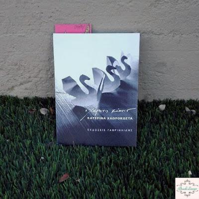 """""""Χάρτινος κύκνος"""" της Κατερίνας Χλωροκώστα εκδόσεις Γαβριηλίδης BookLoverGR"""