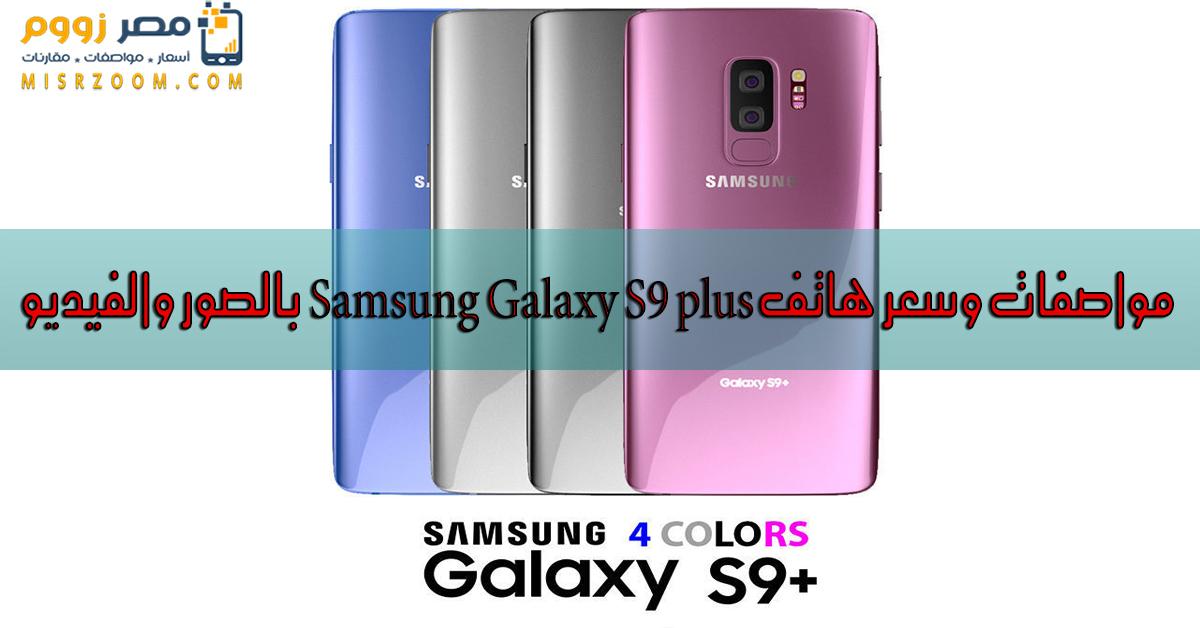 مواصفات وسعر هاتف Samsung Galaxy S9 plus بالصور والفيديو