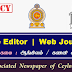 Online Editor | Web Journalist - The Associated Newspaper of Ceylon Limited (Lake House).