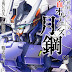 Mobile Suit Gundam Iron-Blooded Orphans Gekko Vol. 1 - Release Info