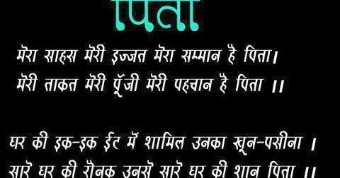 Good Evening Wallpaper With Quotes In Hindi Hindi Poem On Father Latest Hindi Kavita Sms Greetings