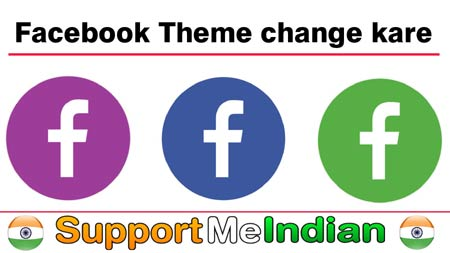 Facebook ki Theme kaise change kare