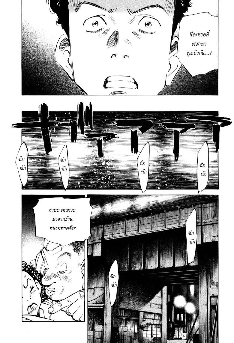 Billy Bat - หน้า 2