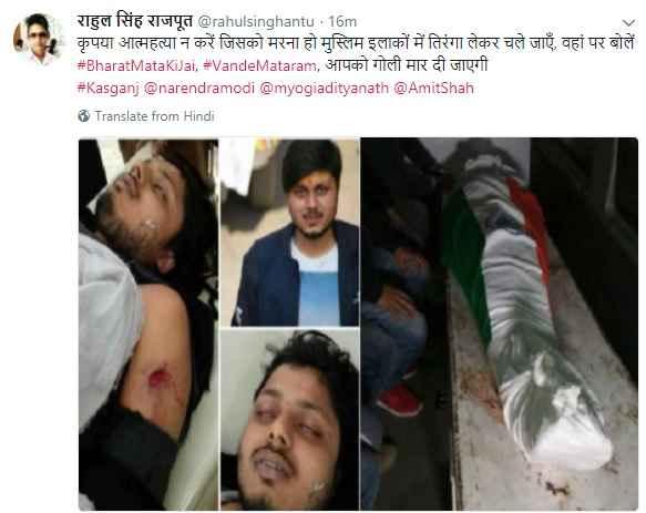 chandan-gupta-murder-in-kasganj-up
