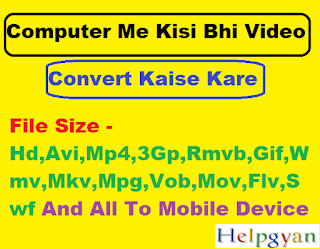 Computer-Laptop-Me-Kisi-Bhi-Video-Song-Ko-Convert-Kaise-Karte-Hai