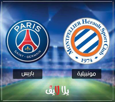 رابط مشاهدة مباراة باريس سان جيرمان اليوم امام مونبيلية بث مباشر في الدوري الفرنسي
