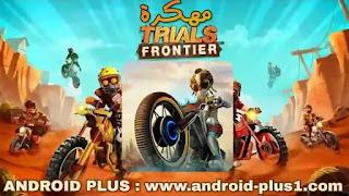 تحميل لعبة سباق الدراجات النارية Trials Frontier مهكرة جاهزة تهكير كامل hack mod Unlimited Money اخر اصدار للاندرويد