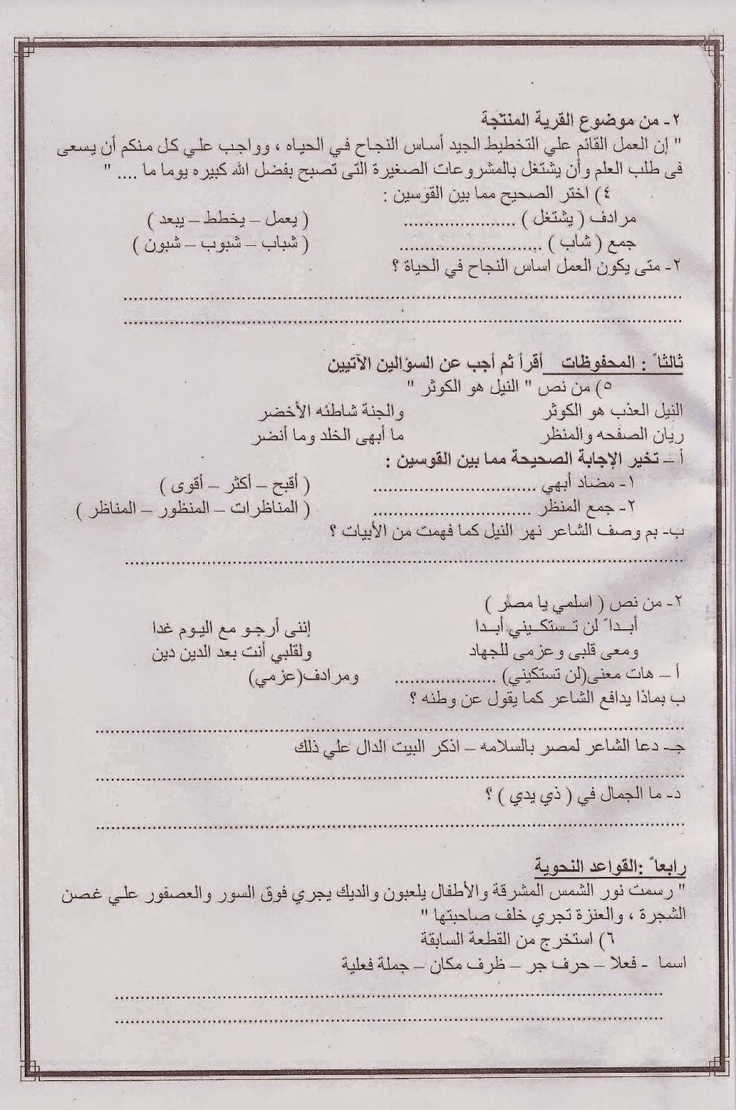 امتحانات كل مواد الصف الرابع الابتدائي الترم الأول 2015 مدارس مصر حكومى و لغات scan0085.jpg
