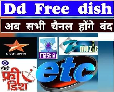 डीडी फ्री डिश चलाने वालों के लिए बुरी खबर, 1 अप्रैल से बंद होंगे यह चैनल