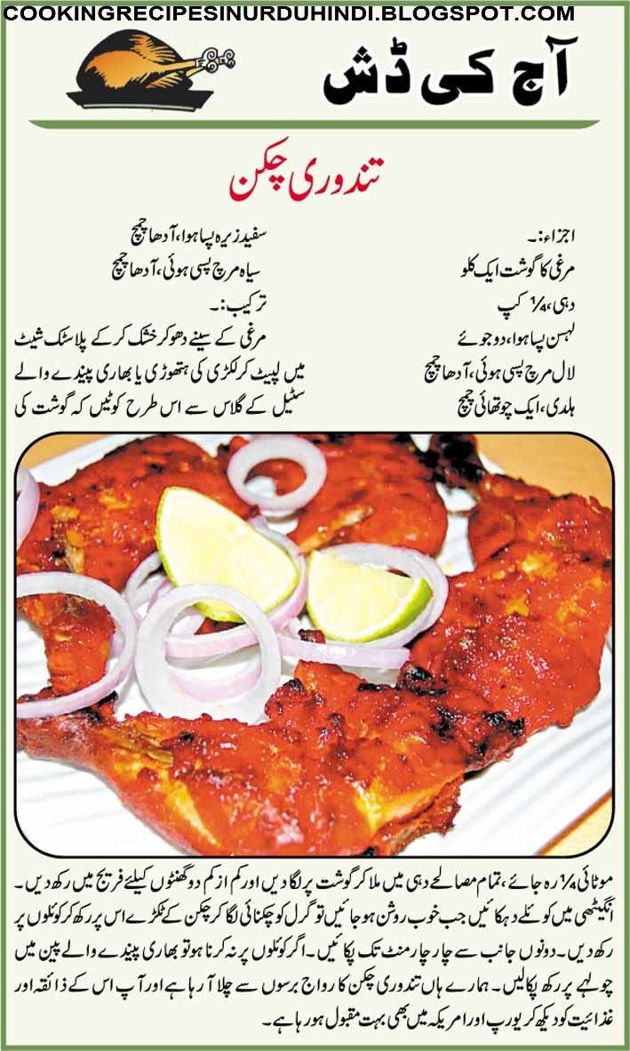 Pakistani Food Recipes In Urdu Language