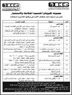 وظائف شاغرة فى مجموعة شركات كليوباترا للاستثمار فى مصر 2017