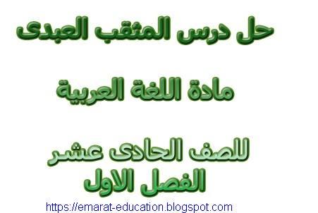 حل درس المثقب العبدى مادة اللغة العربية للصف الحادى عشر الفصل الاول 2020-2019 - مناهج الامارات[