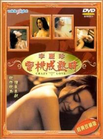 Crazy Love (1993)