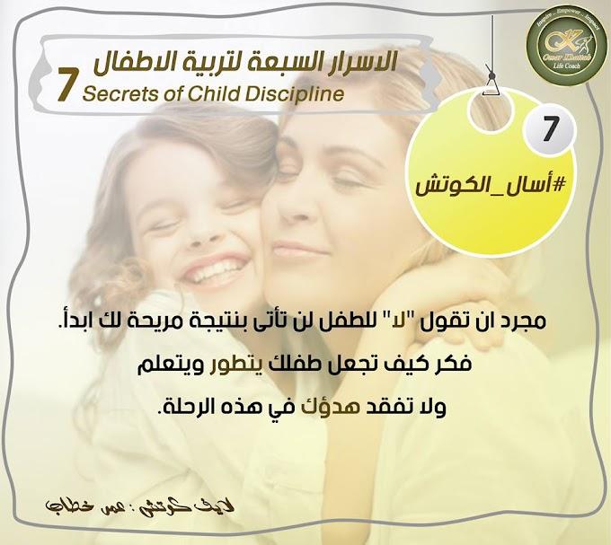 السر السابع الى هيساعدك فى التربية الصحيحة لأولادك بشكل صحيح ومتطور للكوتش عمر خطاب