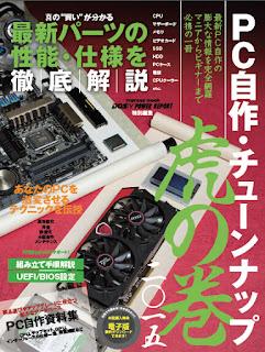 PC Jisaku Tune up Toranomaki 2015