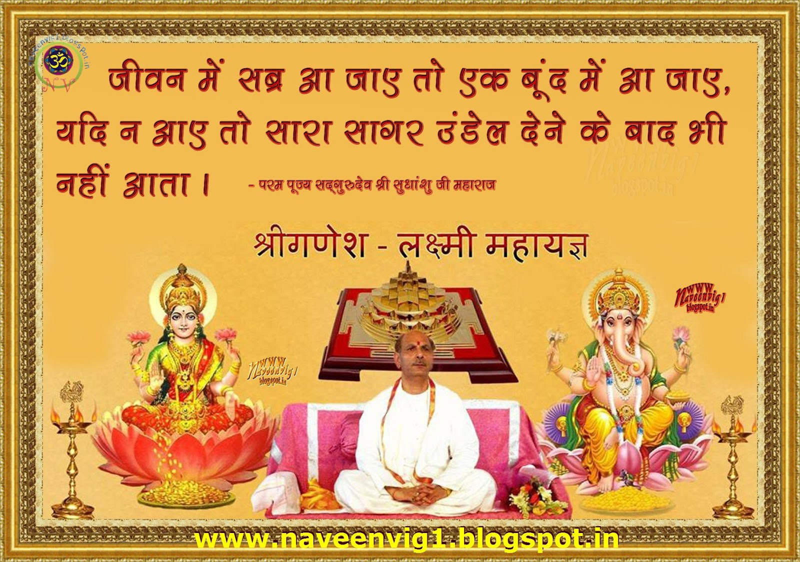 param pujya sudhanshu ji maharaj,dehradun: 5551– param pujya