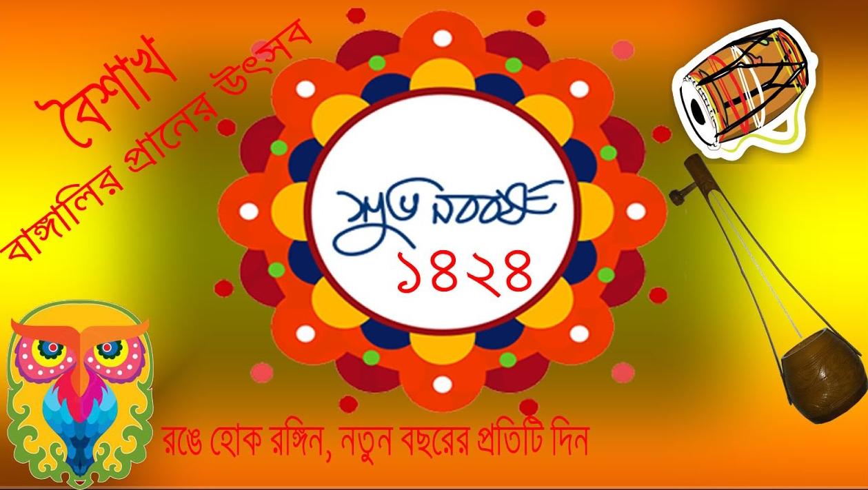 Bangla new year 1424 card facebook cover photo profile picture bangla new year 1424 card facebook cover photo profile picture kristyandbryce Image collections