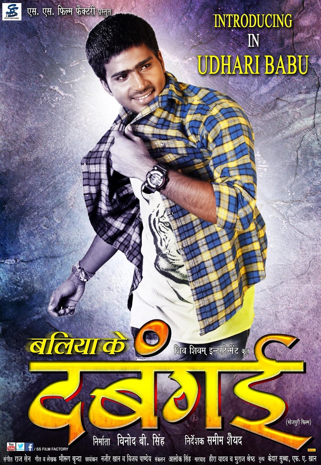 Bhojpuri Movie Ballia Ke Dabangai Trailer video youtube Feat Actor Manoj R. Pandey actress Anjani Singh, Priya Sharma, Priti Singhaniya, Anjana Singh, Seema Singh first look poster, movie wallpaper